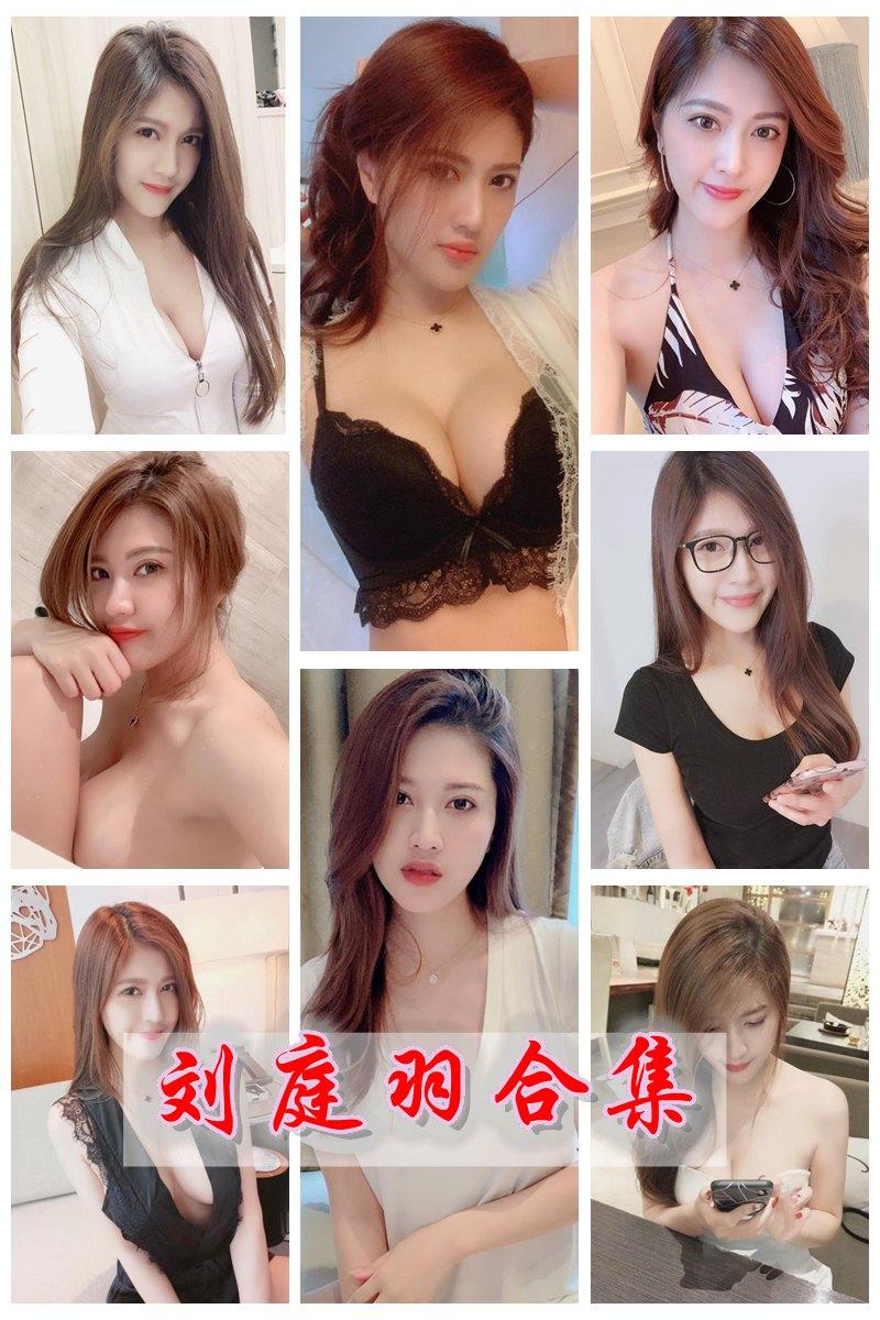 中国台湾美女刘庭羽高清套图视频合集 [390P+8V] -第1张