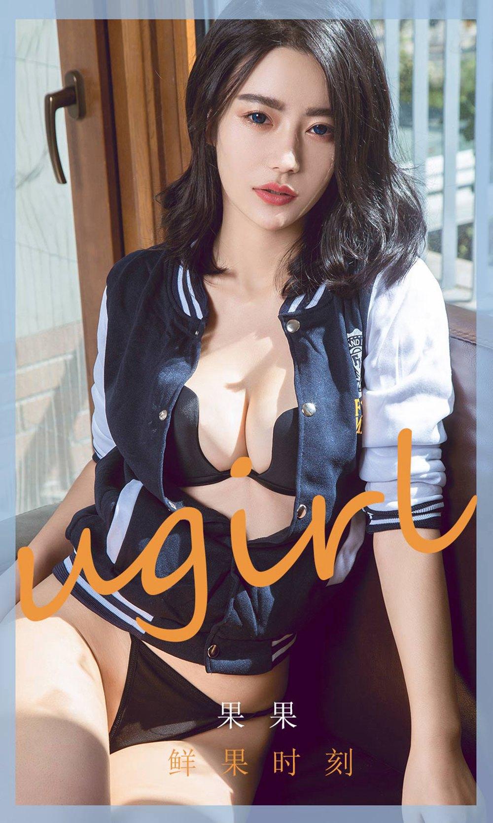 [Ugirls尤果网]爱尤物专辑 2020.04.14 No.1791 果果 鲜果时刻 [35P] -第1张
