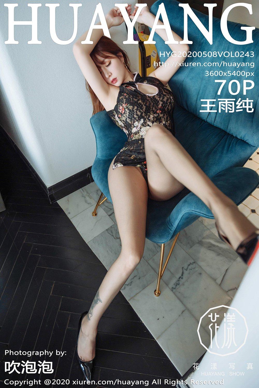 [HuaYang花漾写真] 2020.05.08 VOL.243 王雨纯 精致镂空旗袍与扇子的完美搭配 [70 1P] -第1张
