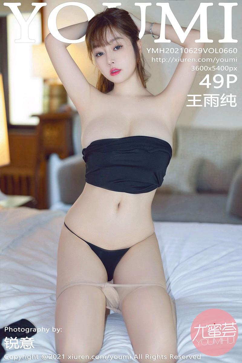 [YOUMI尤蜜荟] 2021.06.29 VOL.660 王雨纯 [49+1P]