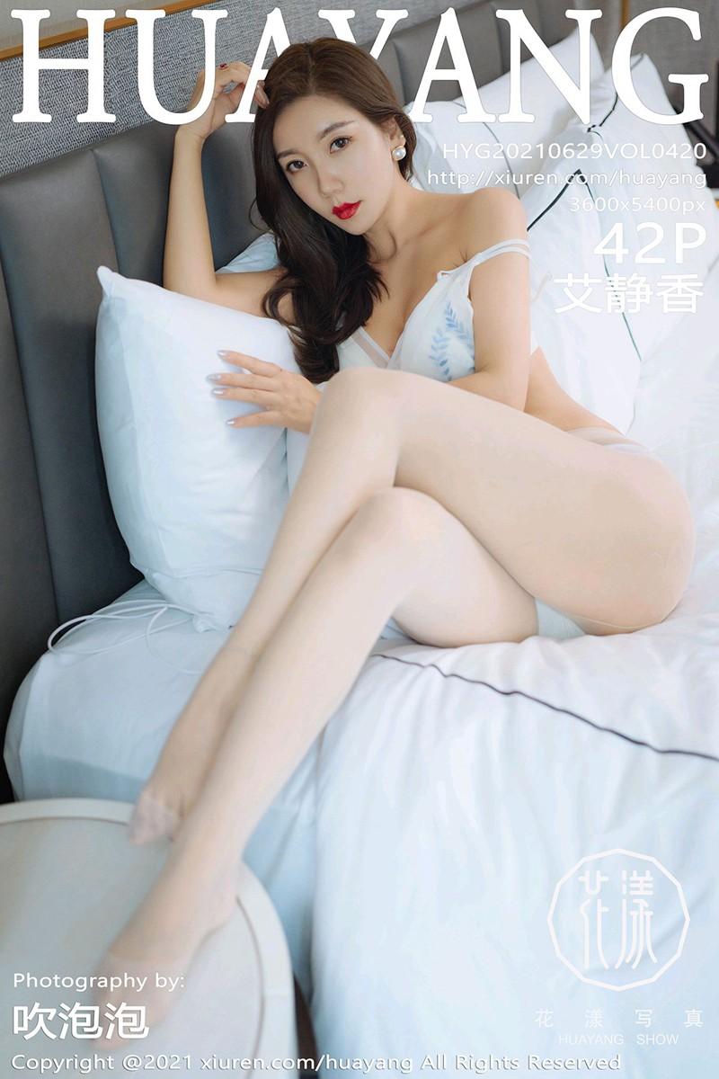 [HuaYang花漾写真] 2021.06.29 VOL.420 艾静香 [42+1P]