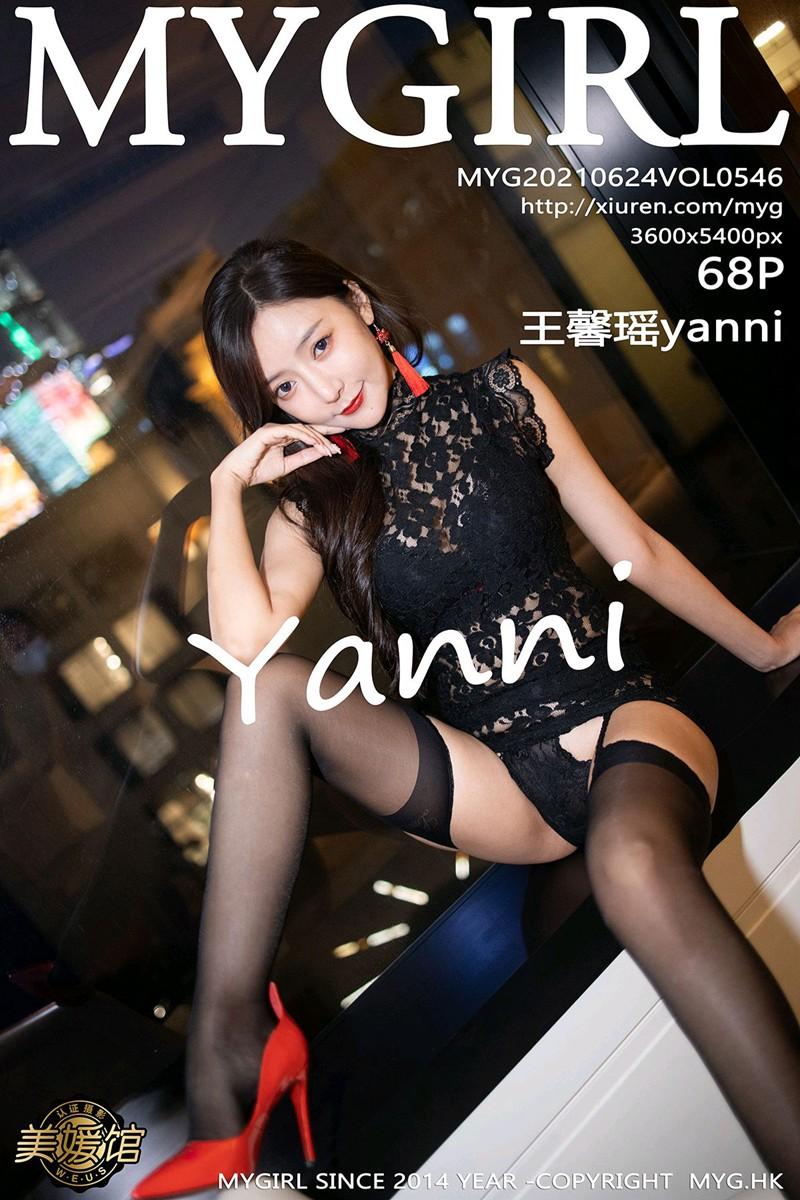 [MyGirl美媛馆] 2021.06.24 VOL.546 王馨瑶yanni [68+1P]