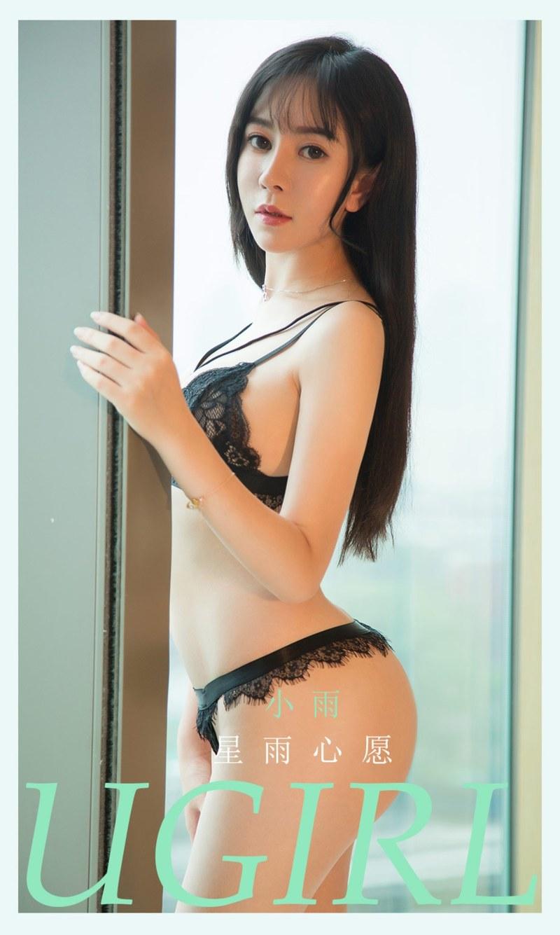 [Ugirls尤果网]爱尤物专辑 2021.07.31 No.2142 小雨 星雨心愿 [35P]
