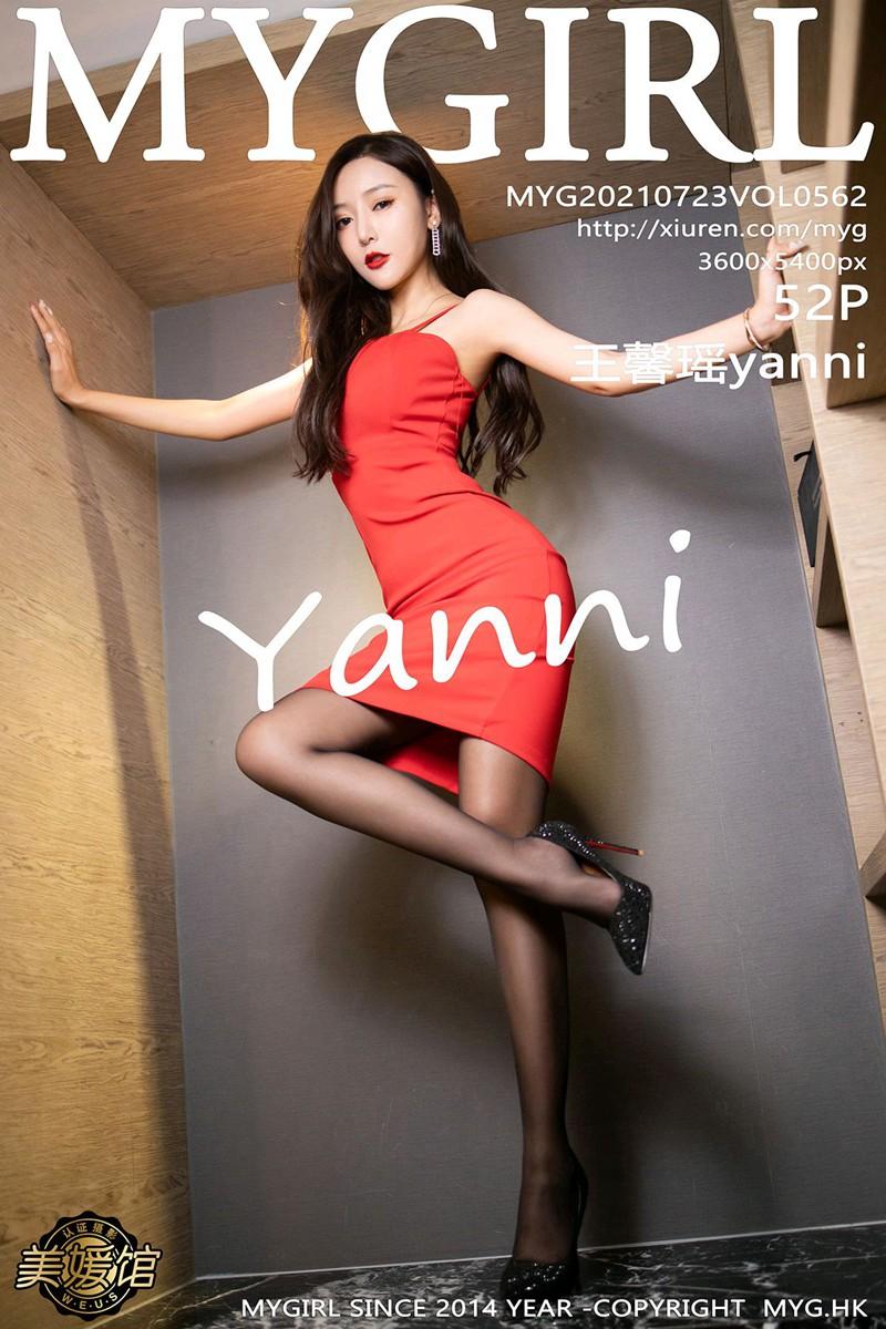 [MyGirl美媛馆] 2021.07.23 VOL.562 王馨瑶yanni [52+1P]