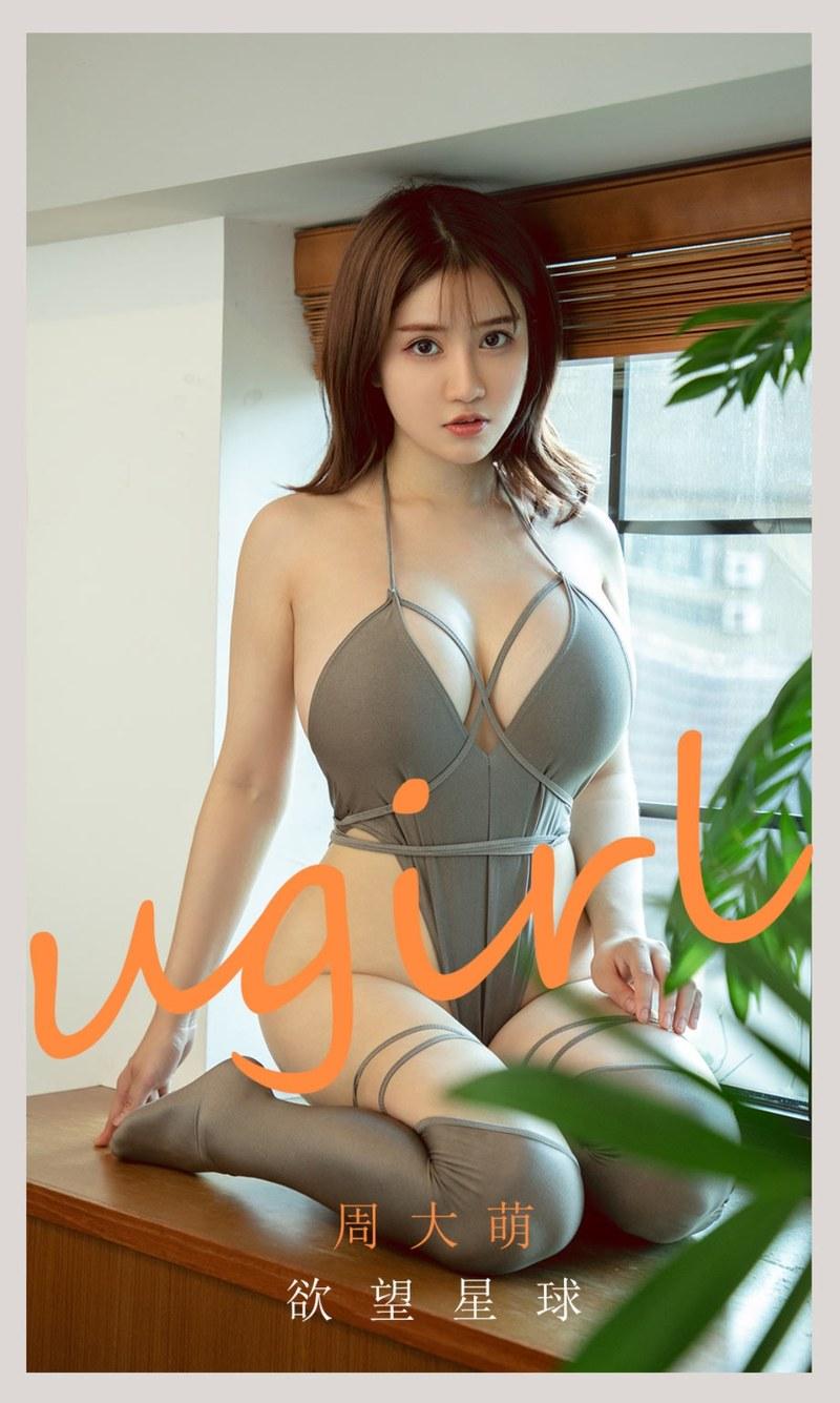 [Ugirls尤果网]爱尤物专辑 2021.07.07 No.2125 周大萌 欲望星球 [35P]