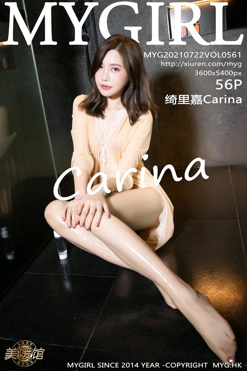 [MyGirl美媛馆] 2021.07.22 VOL.561 绮里嘉Carina [56+1P]