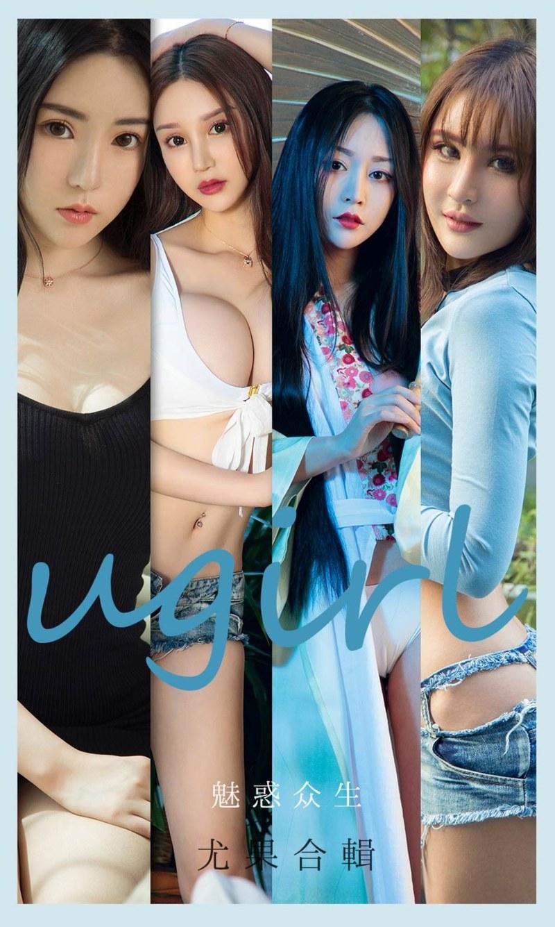 [Ugirls尤果网]爱尤物专辑 2021.07.12 No.2129 魅惑众生 [35P]