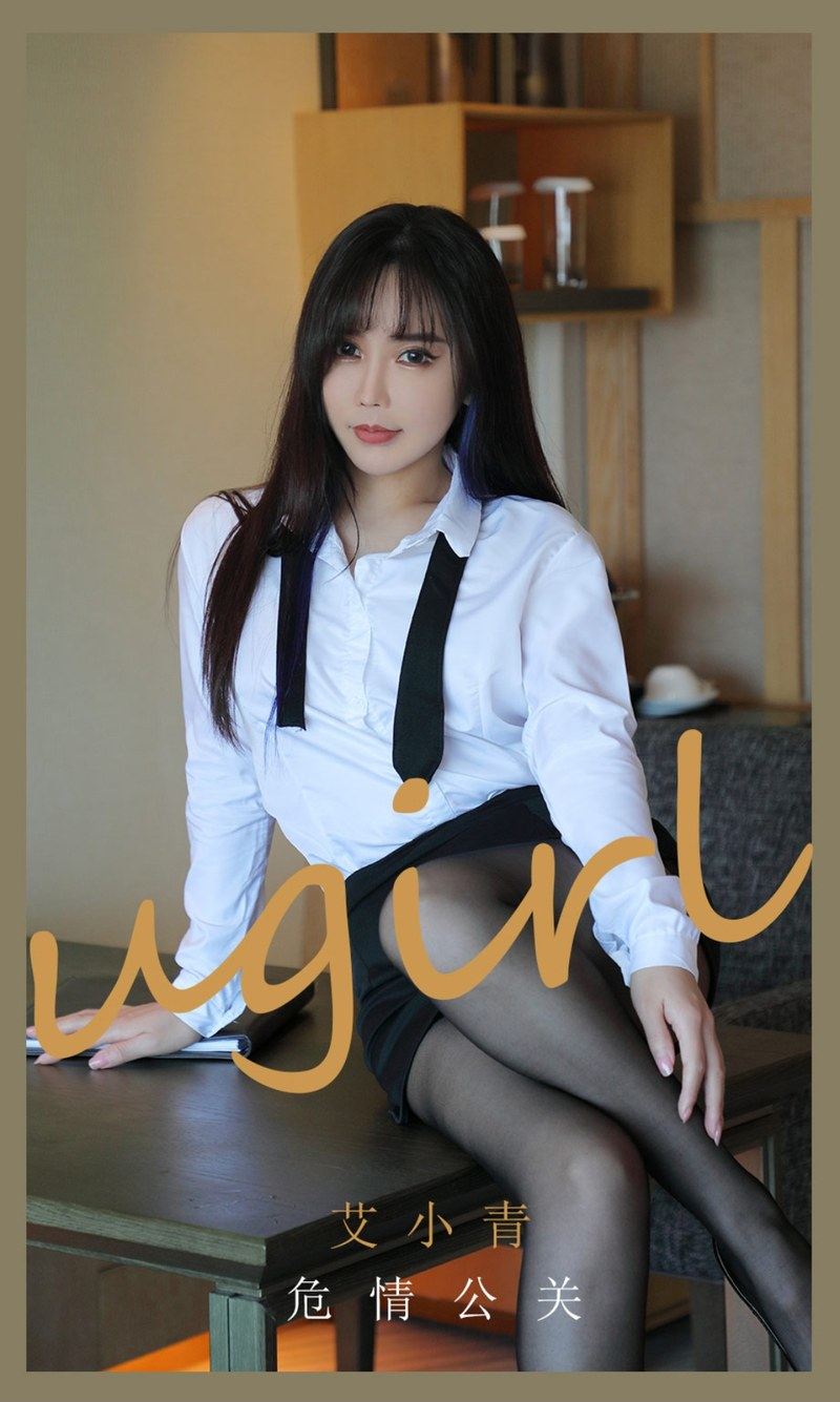 [Ugirls尤果网]爱尤物专辑 2021.07.17 No.2132 艾小青 危情公关 [35P]