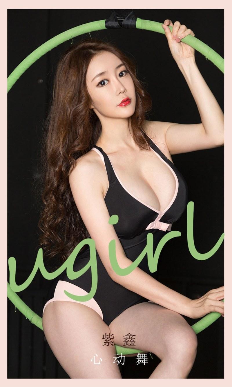 [Ugirls尤果网]爱尤物专辑 2021.07.30 No.2141 紫鑫 心动舞 [35P]
