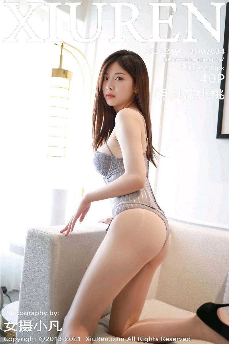 [XiuRen秀人网] 2021.08.23 No.3834 明日花桃桃 [40+1P]