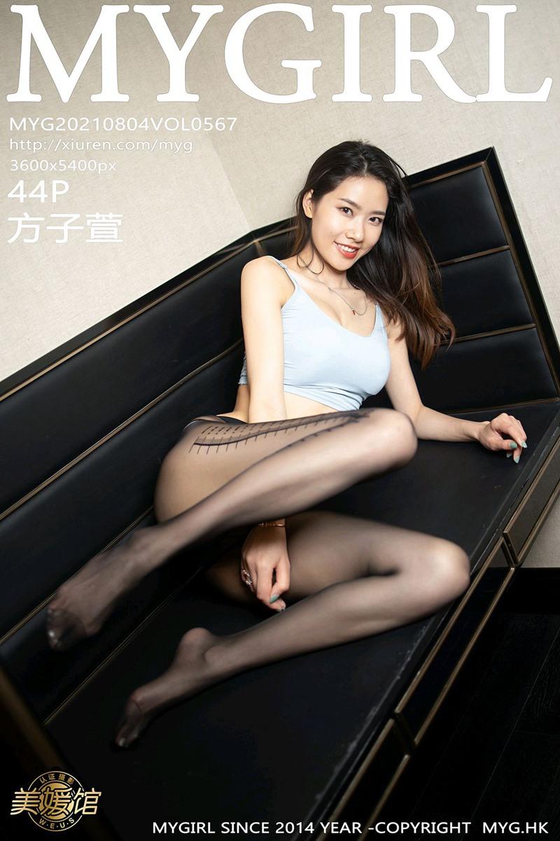 [MyGirl美媛馆] 2021.08.04 VOL.567 方子萱 [44+1P]