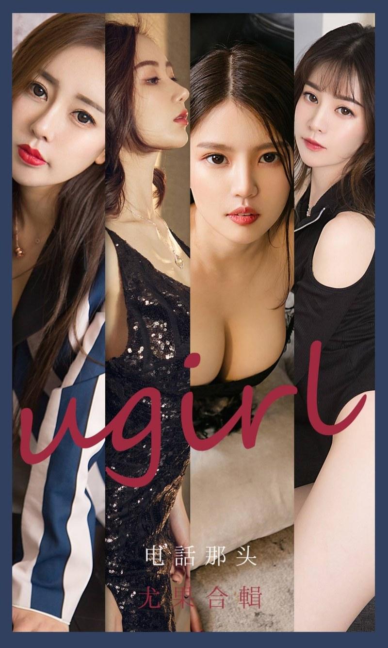 [Ugirls尤果网]爱尤物专辑 2021.08.16 No.2153 电话那头 [35P]