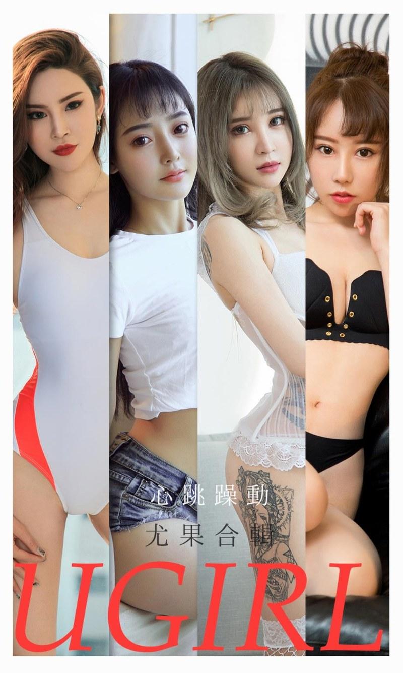 [Ugirls尤果网]爱尤物专辑 2021.08.22 No.2157 心跳躁动 尤果合辑 [35P]