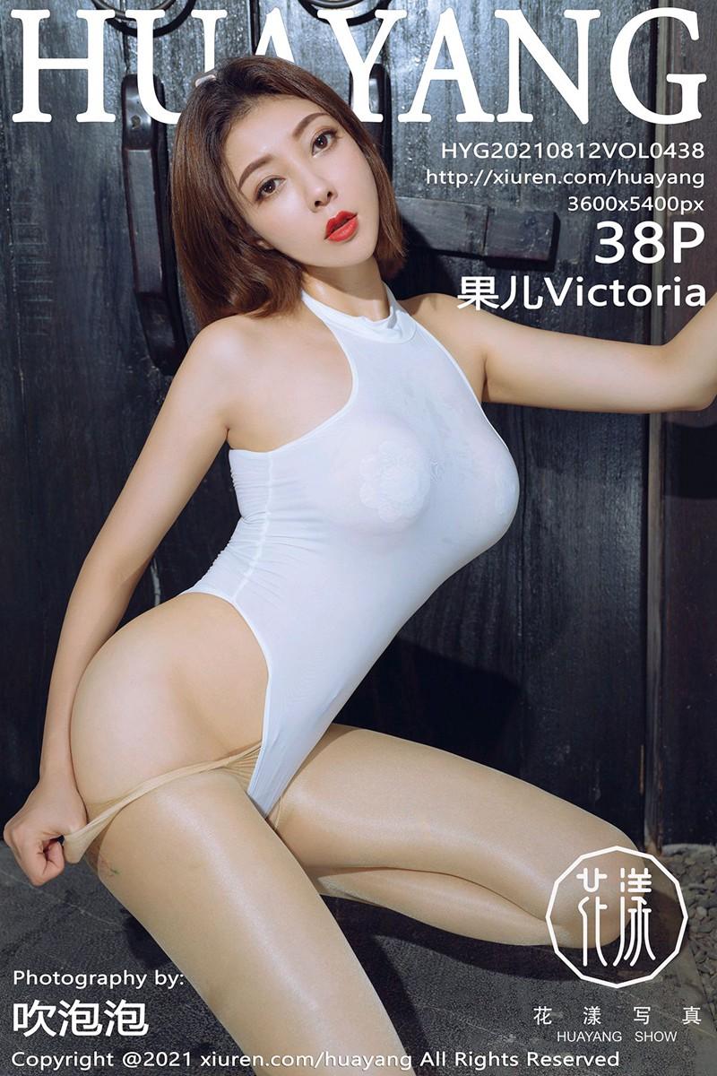 [HuaYang花漾写真] 2021.08.12 VOL.438 果儿Victoria [38+1P]