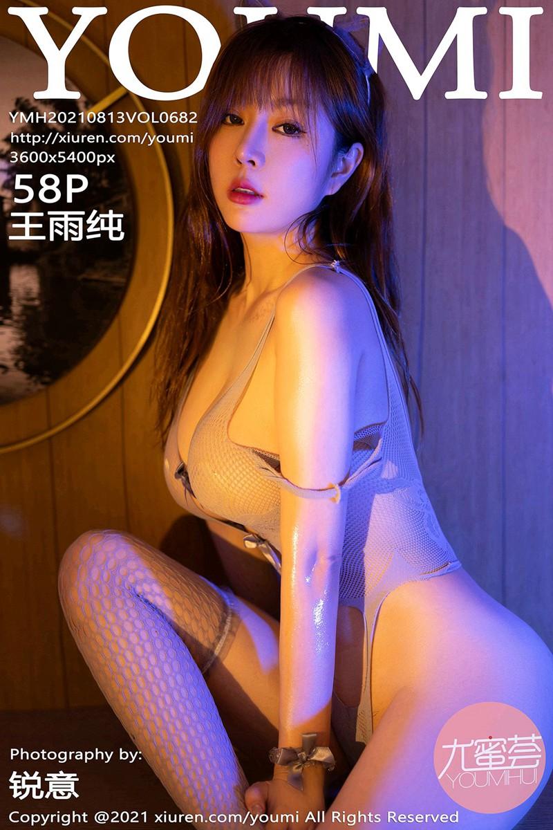 [YOUMI尤蜜荟] 2021.08.13 VOL.682 王雨纯 [58+1P]