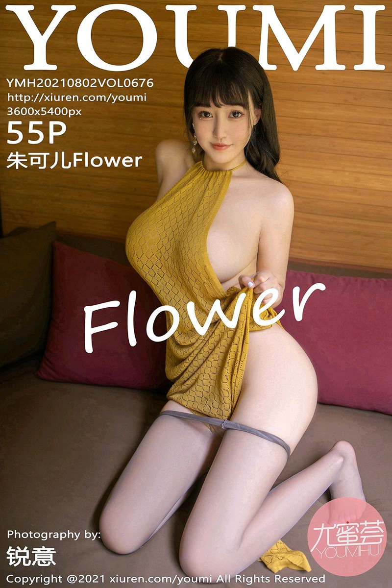 [YOUMI尤蜜荟] 2021.08.02 VOL.676 朱可儿Flower [55+1P]