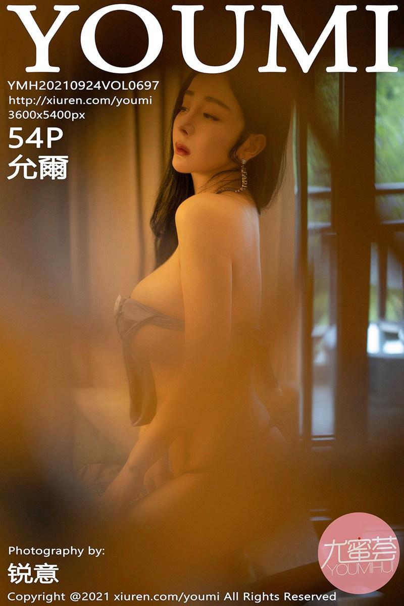 [YOUMI尤蜜荟] 2021.09.24 VOL.697 允爾 [54+1P]