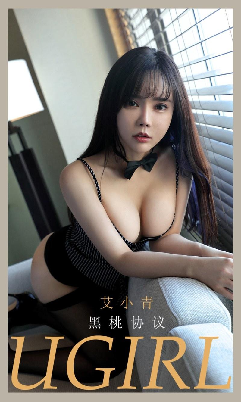 [Ugirls尤果网]爱尤物专辑 2021.09.04 No.2166 艾小青 黑桃协议 [35P]