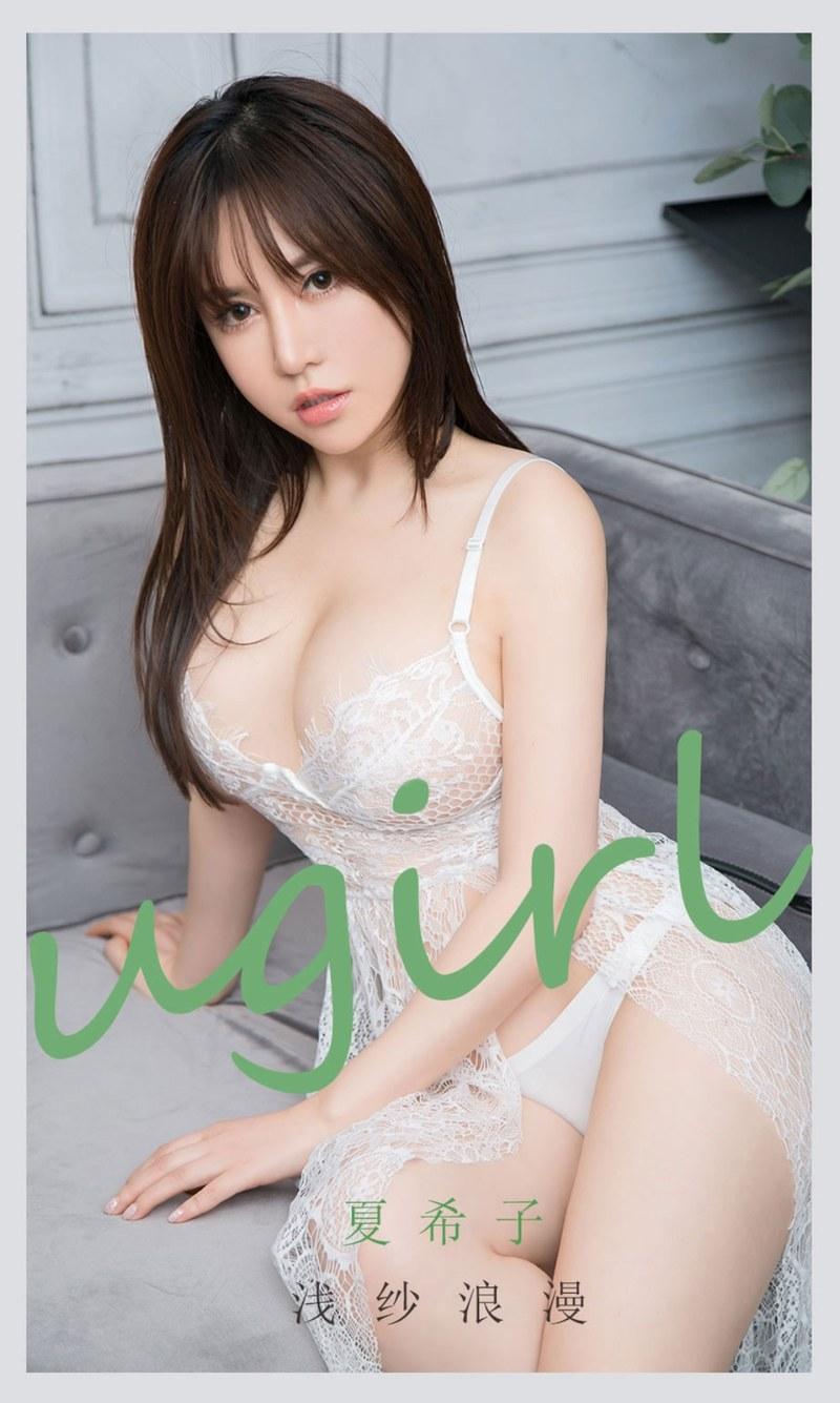 [Ugirls尤果网]爱尤物专辑 2021.09.15 No.2174 夏希子 浅纱浪漫 [35P]