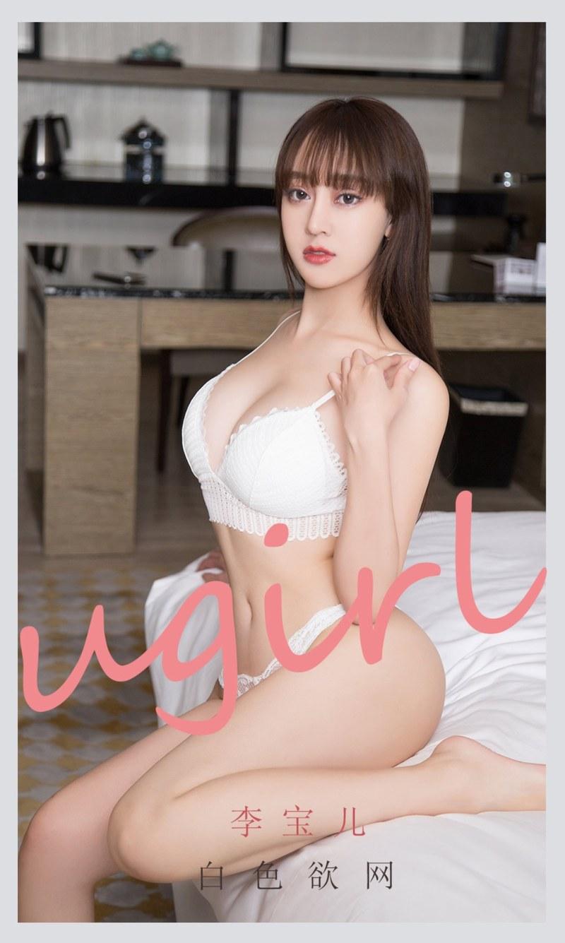 [Ugirls尤果网]爱尤物专辑 2021.09.10 No.2170 李宝儿 白色欲网 [35P]