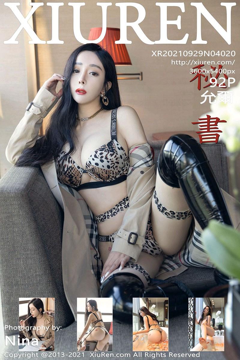 [XiuRen秀人网] 2021.09.29 No.4020 允爾 [92+1P]