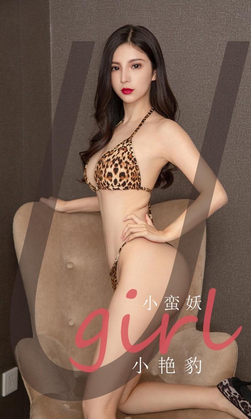 [Ugirls尤果网]爱尤物专辑 2021.09.11 No.2171 小蛮妖 小艳豹 [35P]