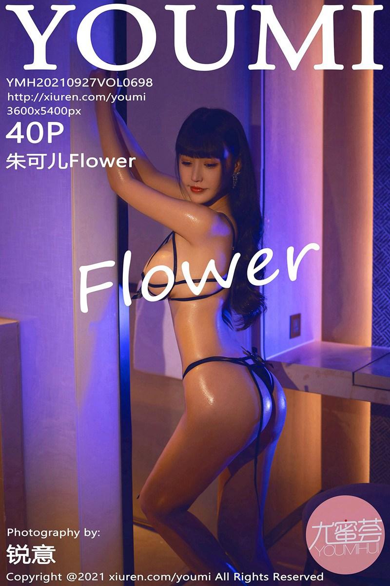[YOUMI尤蜜荟] 2021.09.27 VOL.698 朱可儿Flower [40+1P]