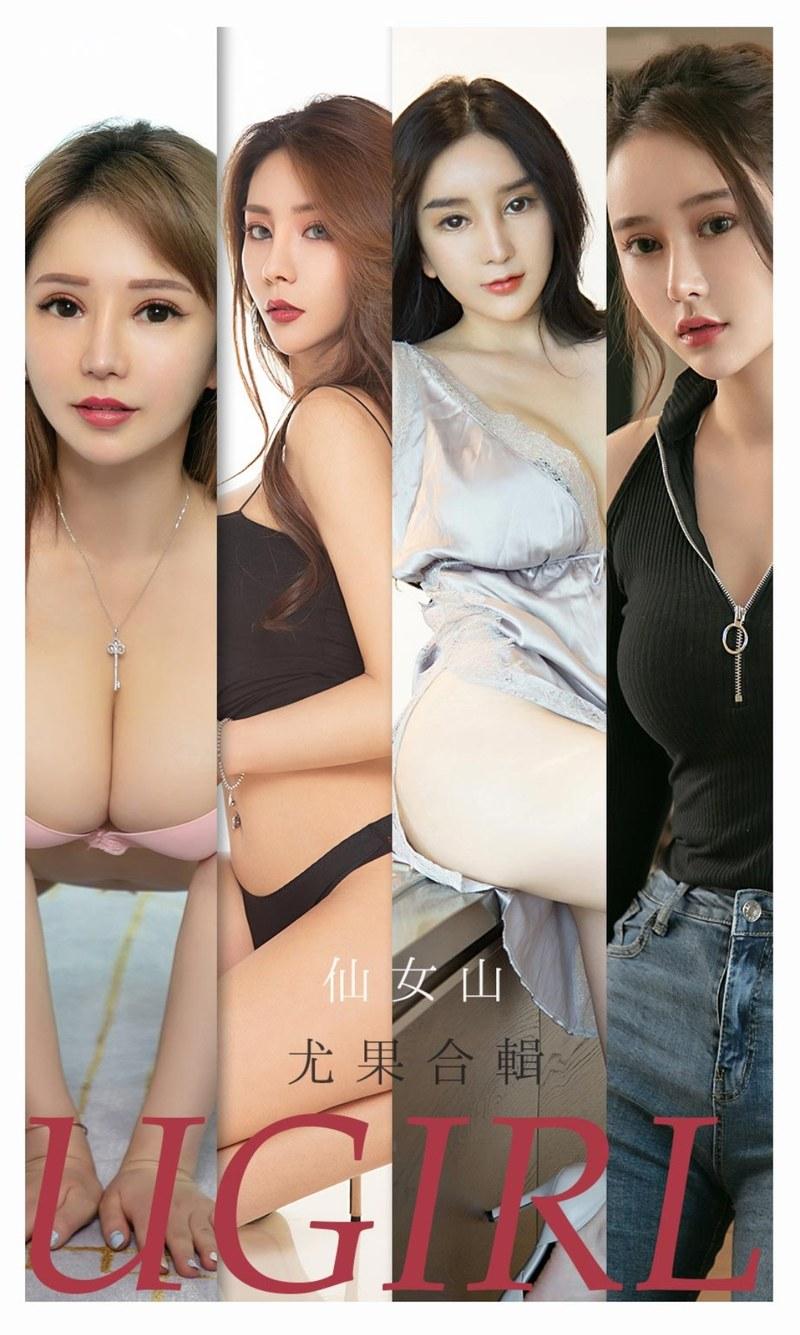[Ugirls尤果网]爱尤物专辑 2021.09.29 No.2183 仙女山 尤果合辑 [35P]