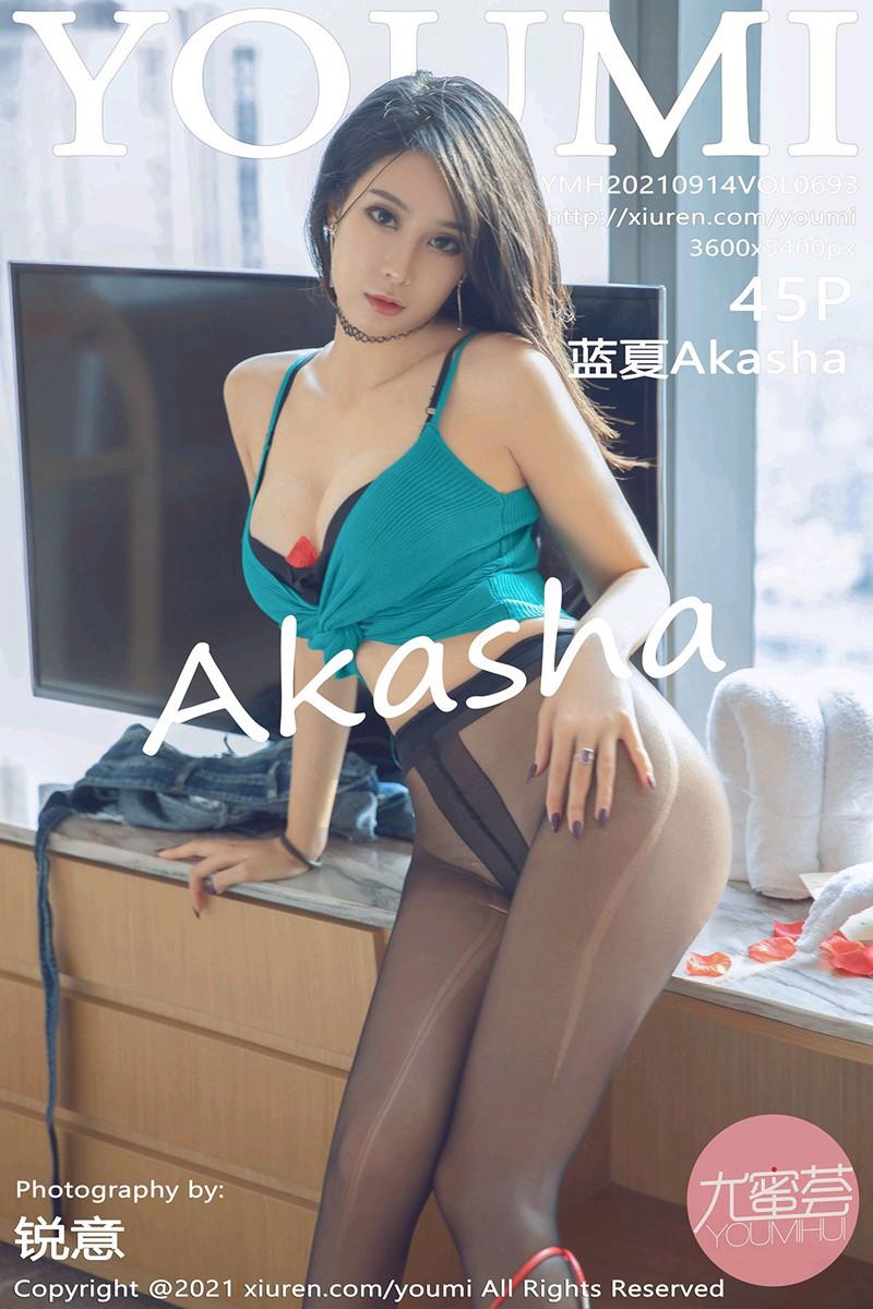 [YOUMI尤蜜荟] 2021.09.14 VOL.693 蓝夏Akasha [64+1P]