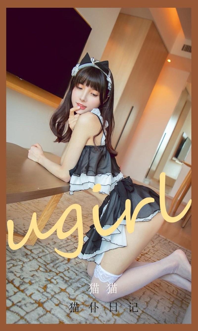 [Ugirls尤果网]爱尤物专辑 2021.09.26 No.2182 猫猫 猫仆日记 [35P]