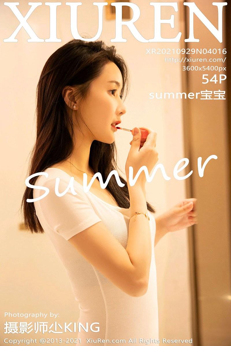 [XiuRen秀人网] 2021.09.29 No.4016 summer宝宝 [54+1P]