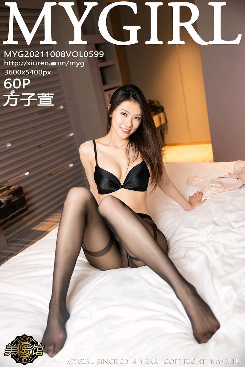 [MyGirl美媛馆] 2021.10.08 VOL.599 方子萱 [60+1P]